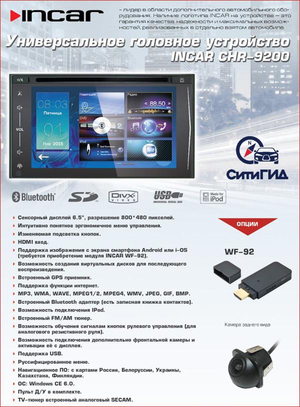 Incar CHR-9200