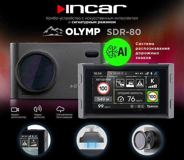 Радар-видеорегистратор INCAR SDR-80 Olymp